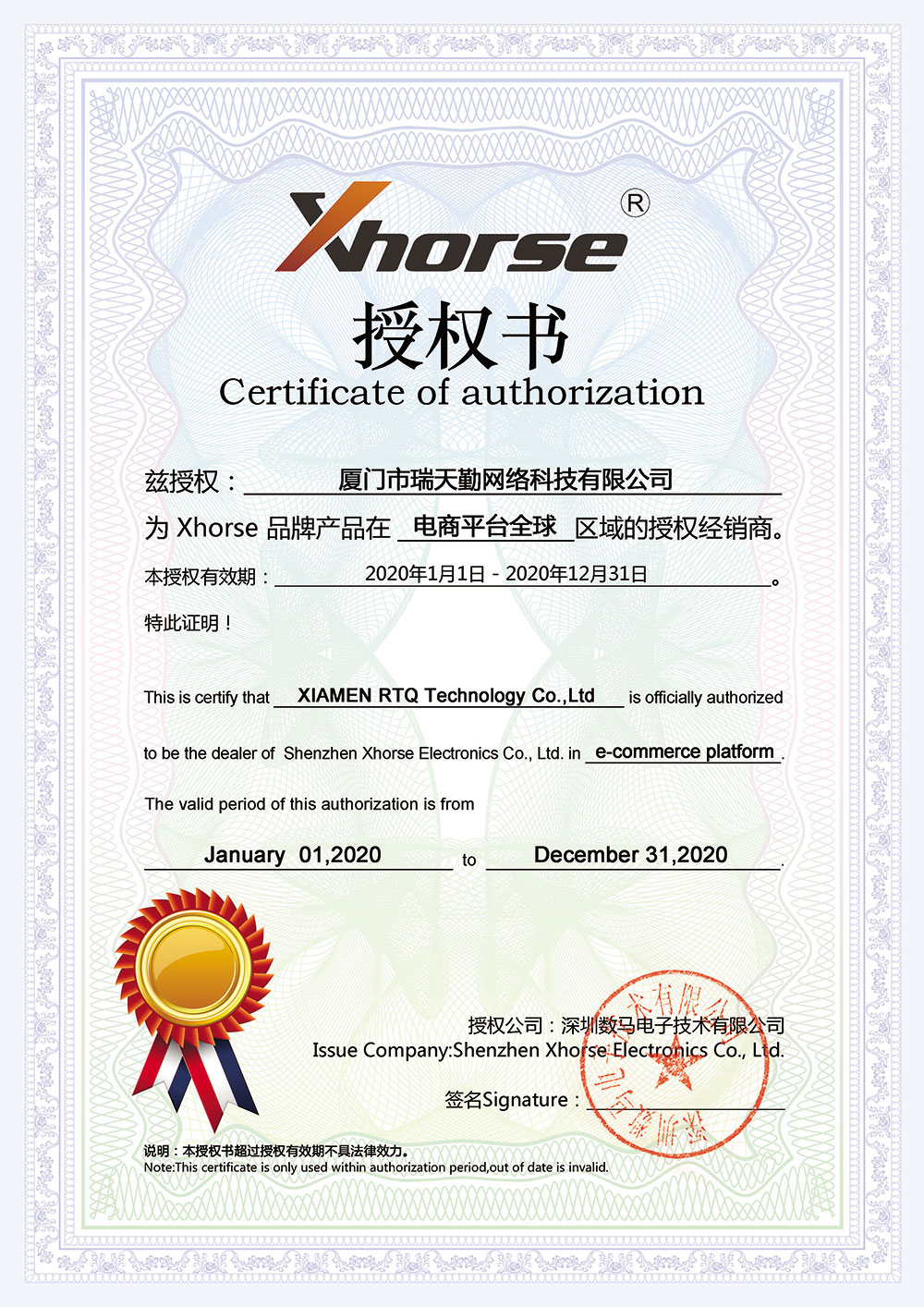 Xhorse Certificate of Authorization